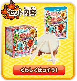 wiiu.taiko-ch.net - 太鼓の達人 Wii Uば~じょん!